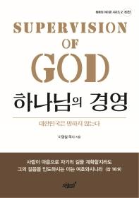 하나님의 경영