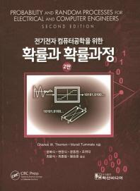 전기전자 컴퓨터공학을 위한 확률과 확률과정