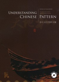 중국 고전 문양의 이해