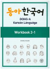 동아 한국어 2-1(Workbook)