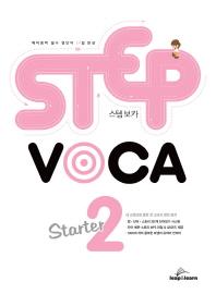스텝 보카 스타터(Step Voca Starter). 2