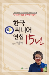 한국씨니어연합 15년