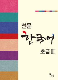선문 한국어 초급. 3
