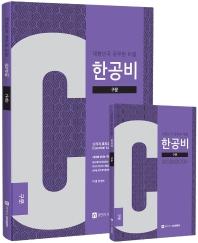 대한민국 공무원 비법: 구문(2020)