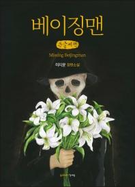 베이징맨(큰글씨책)