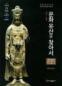 국보 보물 문화 유산을 찾아서: 경상남도 울산광역시 부산광역시