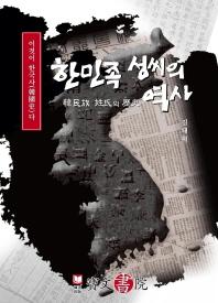 한민족 성씨의 역사