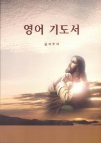 영어 기도서