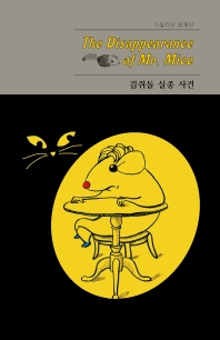 김쥐돌 실종 사건