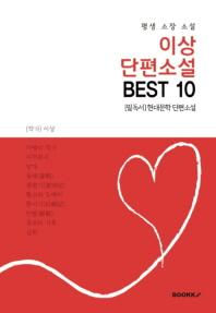 이상 단편소설 BEST 10 (평생 소장 소설)