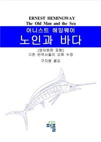 노인과 바다: 기존 번역서들의 오류 수정 [영어원문 포함]