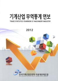 기계산업 무역통계 연보(2012)