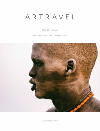 아트래블(Artravel)(2019년 Vol. 43)