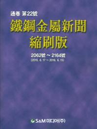 철강금속신문(제23호)(축쇄판)