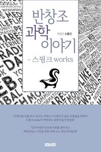 반창조과학 이야기 - 스꿩크 works