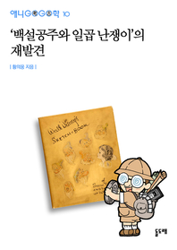 '백설공주와 일곱 난쟁이'의 재발견 (애니고고학 10)