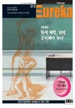 유레카논술 213호