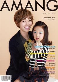키즈매거진 아망(2012년 11월호)