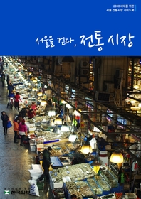 서울을 걷다, 전통시장-2030세대를 위한 서울 전통시장 가이드북