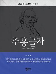 20분 고전읽기14- 주홍글자