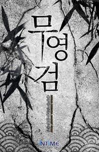 무영검. 3-3(완결)