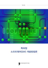 소프트웨어(SW) 개발 방법론
