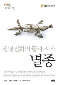 멸종-생명진화의 끝과 시작(체험판)
