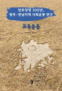 민주장정100년, 광주 전남지역 사회운동 역사  교육운동