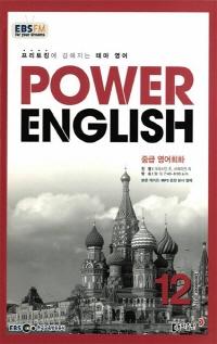 POWER ENGLISH(방송교재 2015년 12월)