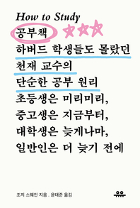 How to Study 공부책