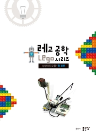 상상이의 모험-원 로봇