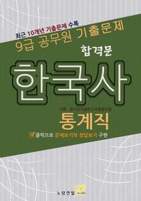 9급공무원 기출문제 합격문 통계직 한국사