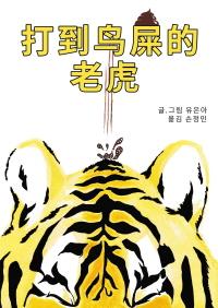 새똥 맞은 호랑이 (중국어판)