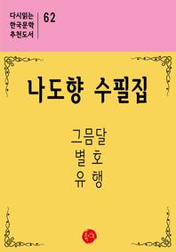 다시읽는 한국문학 추천도서 62 나도향 수필집