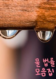 물 법률 모음집 (지하수, 하천, 수도)