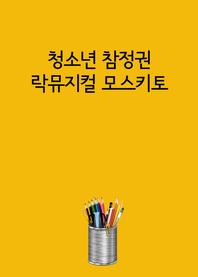 청소년 참정권 락뮤지컬 모스키토