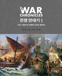 전쟁 연대기 1 : 그리스-페르시아 전쟁부터 십자군 원정까지