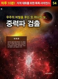 우주의 비밀을 푸는 또 하나의 눈, 중력파 검출