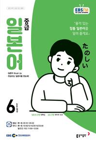 중급 일본어(EBS 방송교재 2019년 6월)
