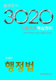 3020 출제공식 행정법 기출(조문)핵심정리 : 국가직/지방직/서울시/경찰직 등  대비(2020)