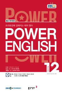 POWER ENGLISH(EBS 방송교재 2019년 12월)