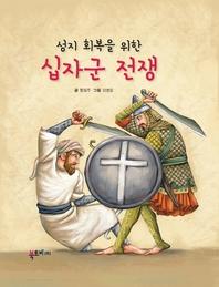 성지 회복을 위한 십자군 전쟁