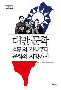 대만 문학 : 식민의 기행부터 문화의 지평까지