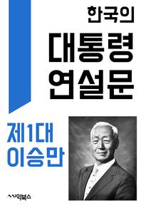한국의 대통령 연설문 : 제1대 이승만 대통령