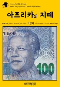 아프리카 대백과사전037 아프리카의 지폐 인류의 기원을 여행하는 히치하이커를 위한 안내서