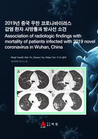 2019년 중국 우한 코로나바이러스 감염 환자 사망률과 방사선 소견연구(Association of radiologic finding