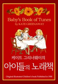 세계 명작 그림책 영국편 아이들의 노래책