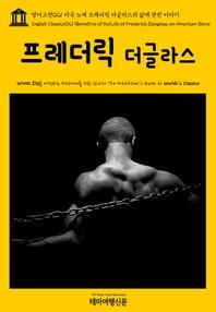 영어고전021 미국 노예 프레더릭 더글러스의 삶에 관한 이야기(English Classics021 Narrative of the Life