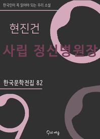 현진건 - 사립 정신병원장