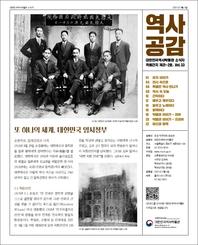 대한민국역사박물관 역사공감 제21-2호, Vol.33